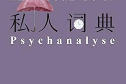 精神分析私人词典mobi-epub-azw-pdf-txt-kindle电子书