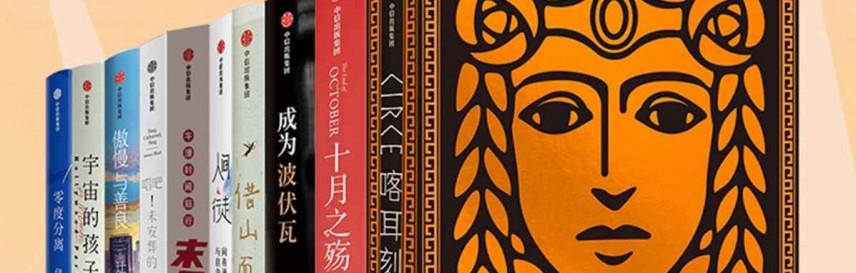 中信全网热销新书文学生活十书mobi-epub-azw-pdf-txt-kindle电子书