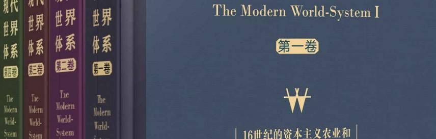 现代世界体系(全四卷)mobi-epub-azw-pdf-txt-kindle电子书
