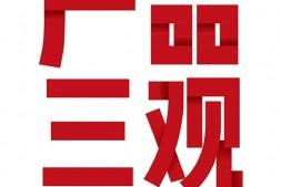 产品三观mobi-epub-azw-pdf-txt-kindle电子书