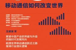 从1G到5G:移动通信如何改变世界mobi-epub-azw-pdf-txt-kindle电子书