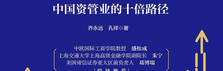 超级资管:中国资管业的十倍路径mobi-epub-azw-pdf-txt-kindle电子书
