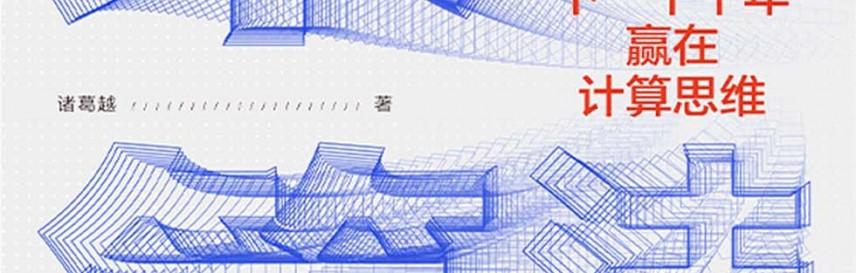 未来算法:下一个十年赢在计算思维mobi-epub-azw-pdf-txt-kindle电子书