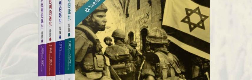 以色列的诞生(全四册)mobi-epub-azw-pdf-txt-kindle电子书
