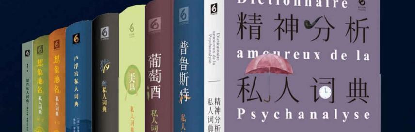 六点私人词典系列(8本装)mobi-epub-azw-pdf-txt-kindle电子书