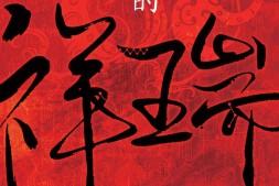 祥瑞:王莽和他的时代mobi-epub-azw-pdf-txt-kindle电子书