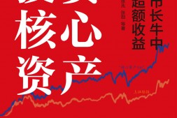 投资核心资产mobi-epub-azw-pdf-txt-kindle电子书