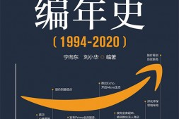 亚马逊编年史mobi-epub-azw-pdf-txt-kindle电子书