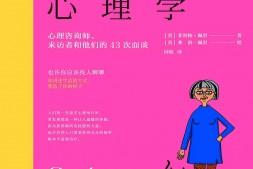 沙发上的心理学mobi-epub-azw-pdf-txt-kindle电子书
