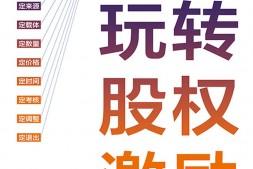 12步玩转股权激励mobi-epub-azw-pdf-txt-kindle电子书
