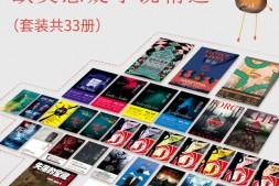 寒栗:欧美悬疑小说精选(套装共33册)mobi-epub-azw-pdf-txt-kindle电子书