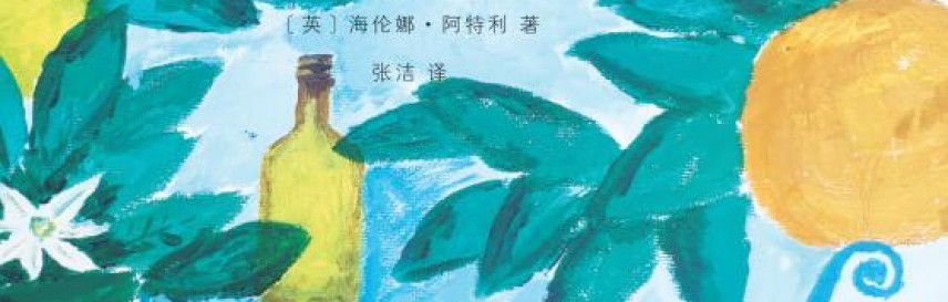 行走的柠檬:意大利的柑橘园之旅mobi-epub-azw-pdf-txt-kindle电子书