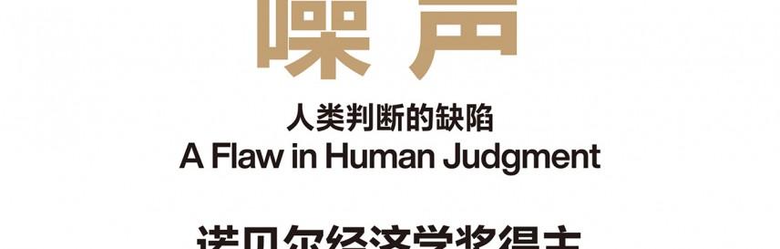 噪声:人类判断的缺陷mobi-epub-azw-pdf-txt-kindle电子书