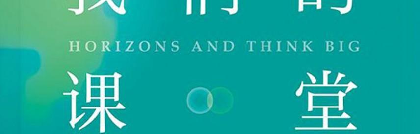 世界是我们的课堂mobi-epub-azw-pdf-txt-kindle电子书