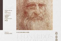 达·芬奇笔记(新版)mobi-epub-azw-pdf-txt-kindle电子书