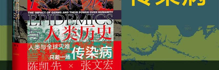 传染病与人类历史:从文明起源到21世纪mobi-epub-azw-pdf-txt-kindle电子书