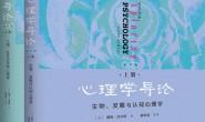 心理学导论(第9版上下册套装)mobi-epub-azw-pdf-txt-kindle电子书