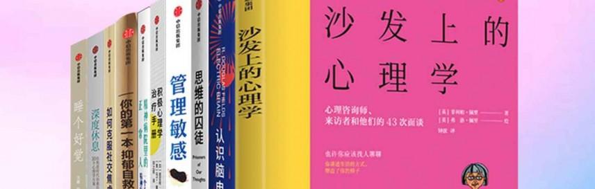 心理自救指南(套装共10册)mobi-epub-azw-pdf-txt-kindle电子书