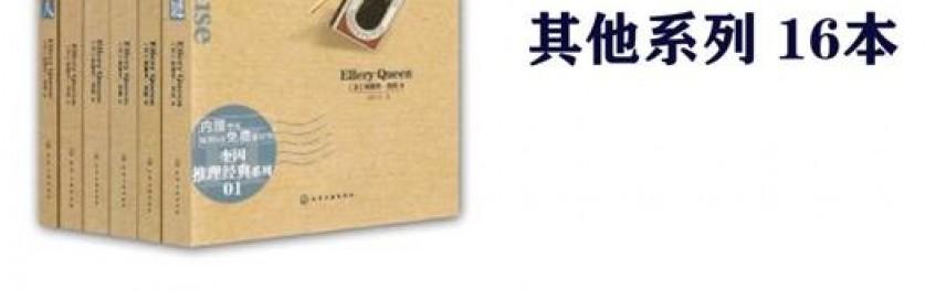 埃勒里·奎因30本合集mobi-epub-azw-pdf-txt-kindle电子书