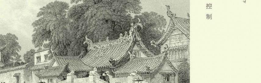 中国乡村:19世纪的帝国控制mobi-epub-azw-pdf-txt-kindle电子书
