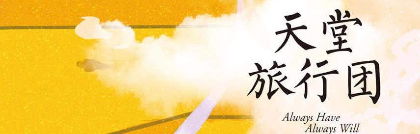天堂旅行团mobi-epub-azw-pdf-txt-kindle电子书
