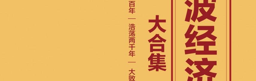 吴晓波经济史大合集(共七册)mobi-epub-azw-pdf-txt-kindle电子书