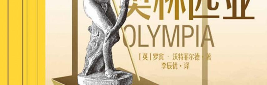 奥林匹亚:古代奥运会与体育精神的起源mobi-epub-azw-pdf-txt-kindle电子书