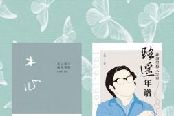 木心路遥年谱套装(全2册)mobi-epub-azw-pdf-txt-kindle电子书