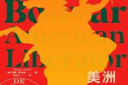 玻利瓦尔:美洲解放者mobi-epub-azw-pdf-txt-kindle电子书