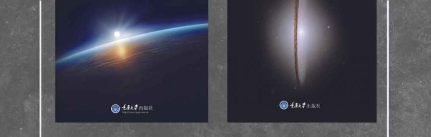 探索宇宙从起源到未来(套装4册)mobi-epub-azw-pdf-txt-kindle电子书