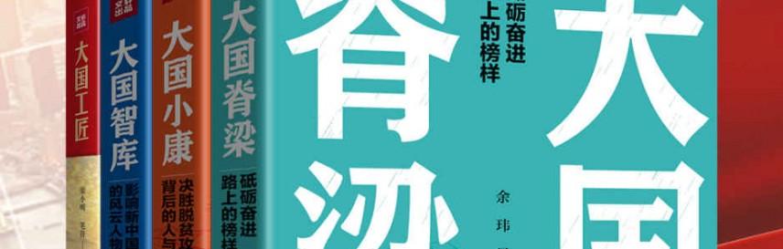 大国合集(套装共4册)mobi-epub-azw-pdf-txt-kindle电子书