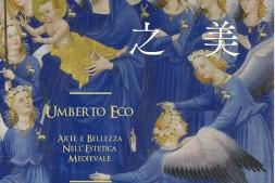 中世纪之美mobi-epub-azw-pdf-txt-kindle电子书