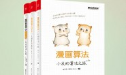 小灰漫画算法合集(共3册)mobi-epub-azw-pdf-txt-kindle电子书