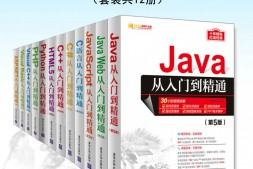 清华大学软件开发大全集从入门到精通系列(套装共12册)mobi-epub-azw-pdf-txt-kindle电子书