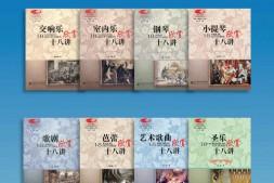 国家大剧院音乐讲堂(套装共8册)mobi-epub-azw-pdf-txt-kindle电子书