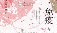 癌症·免疫与治愈mobi-epub-azw-pdf-txt-kindle电子书
