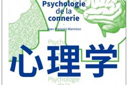 愚蠢心理学mobi-epub-azw-pdf-txt-kindle电子书