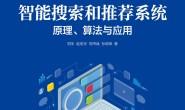 智能搜索和推荐系统mobi-epub-azw-pdf-txt-kindle电子书