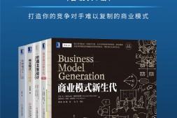 商业模式决定成败(套装共5册)mobi-epub-azw-pdf-txt-kindle电子书