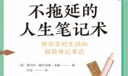 不拖延的人生笔记术mobi-epub-azw-pdf-txt-kindle电子书