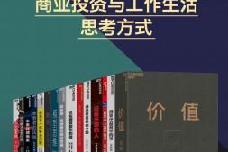 湛庐十年精选·高手必备的商业投资与工作生活思考方式mobi-epub-azw-pdf-txt-kindle电子书