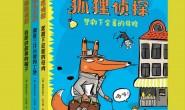 狐狸侦探系列(3册)mobi-epub-azw-pdf-txt-kindle电子书