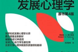 费尔德曼发展心理学(原书第4版)mobi-epub-azw-pdf-txt-kindle电子书