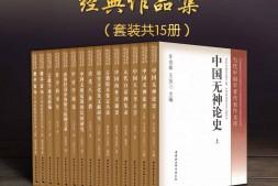 当代中国社科权威学者经典作品集(套装15册)mobi-epub-azw-pdf-txt-kindle电子书