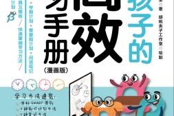 给孩子的高效学习手册(漫画版)mobi-epub-azw-pdf-txt-kindle电子书