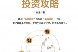 指数基金投资攻略mobi-epub-azw-pdf-txt-kindle电子书