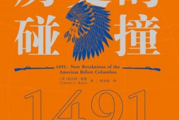 历史的碰撞:1491mobi-epub-azw-pdf-txt-kindle电子书