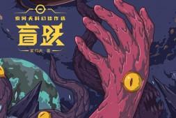 盲跃:索何夫科幻佳作选mobi-epub-azw-pdf-txt-kindle电子书