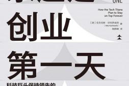永远是创业第一天mobi-epub-azw-pdf-txt-kindle电子书