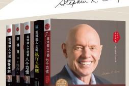 史蒂芬·柯维-高效能人士的七个习惯+执行原则五部曲畅销经典套装(套装共5册)mobi-epub-azw-pdf-txt-kindle电子书